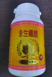 ~健康直送~全面免運衝評價。葡眾 永生福朗膠囊 單瓶120粒1150元 黃豆發酵物 靈芝菌絲體發酵液粉