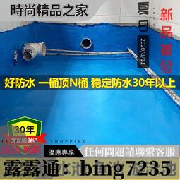 雙十一特惠 魚池防水漆衛生間涂料水池游泳池地面防漏水泥膠室外防曬補漏材料