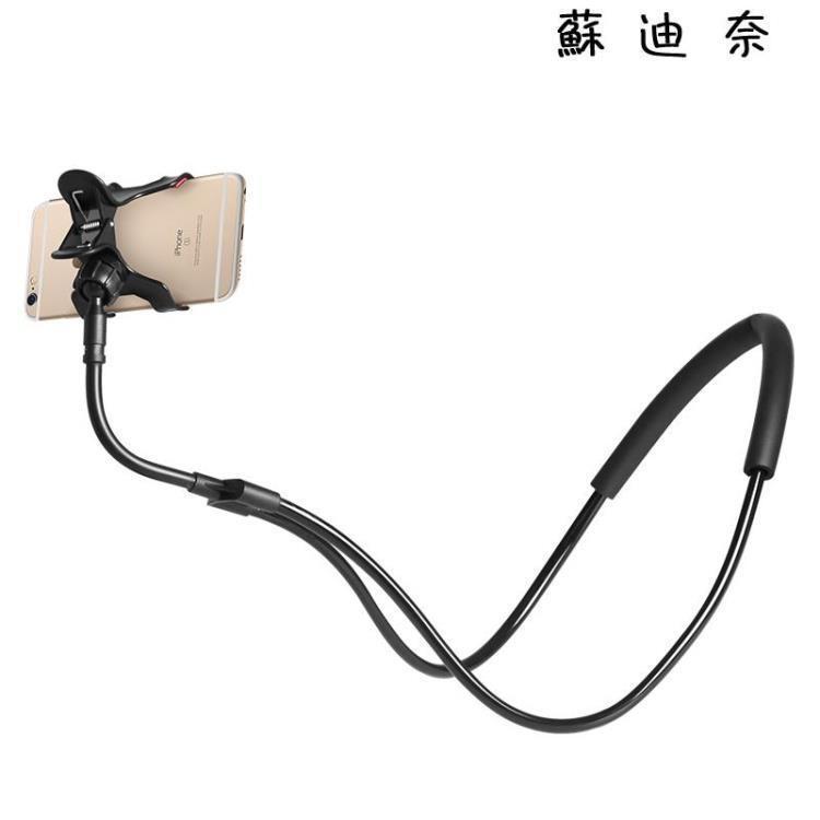 交換禮物 懶人手機架頸掛式多功能通用加長夾子