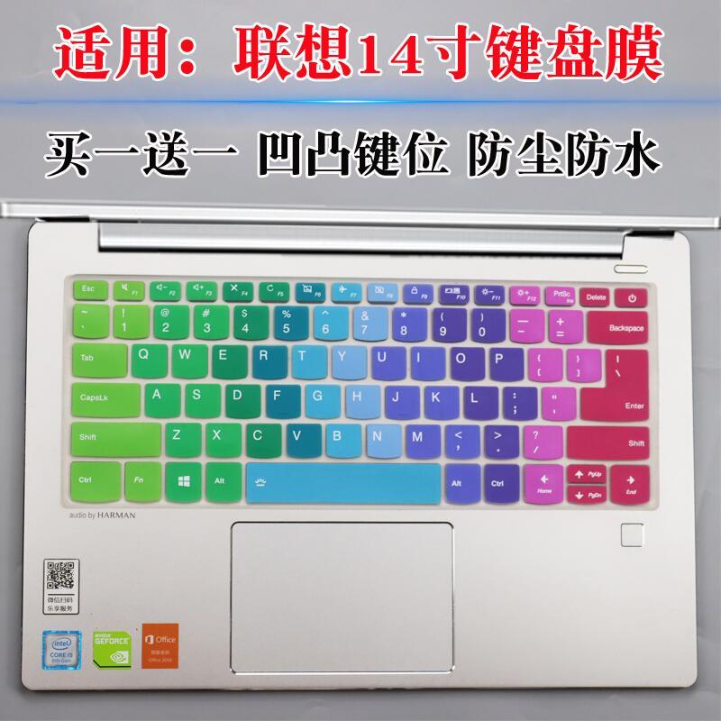 筆電貼膜適用聯想ideapad S130鍵盤按鍵貼膜14寸筆記本電腦N5000防塵套墊