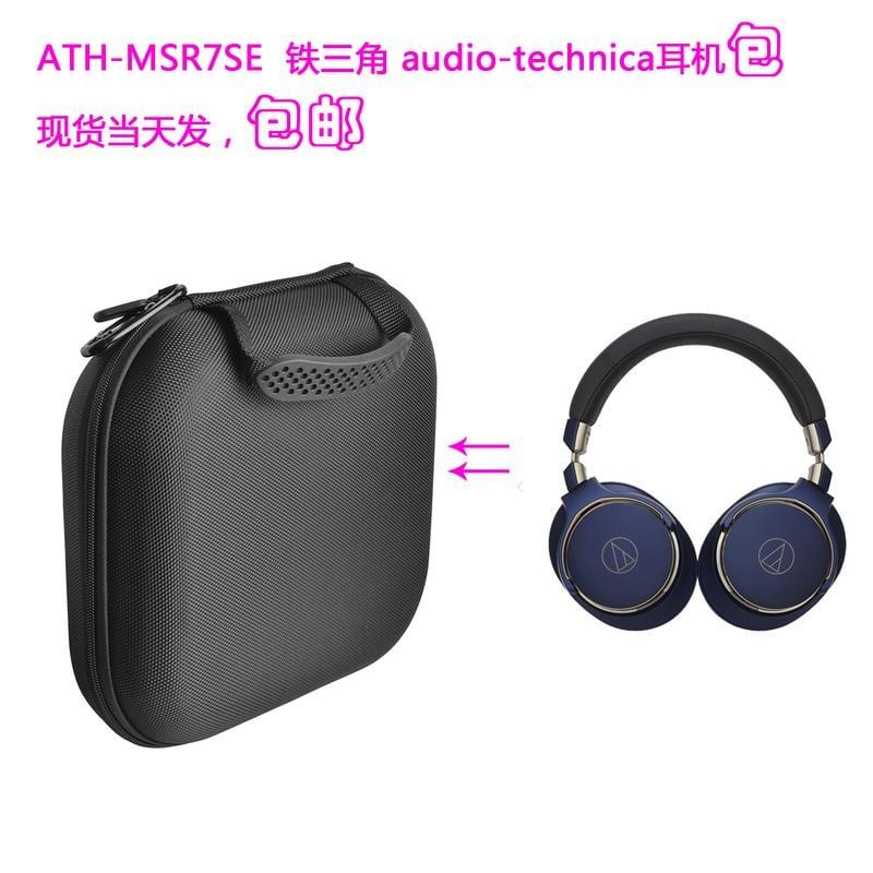收納盒 適用Audio Technica鐵三角ATH-MSR7SE 頭戴式耳機抗壓包 收納盒