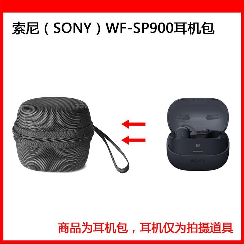 收納盒 適用于SONY索尼WF-SP900真無線藍牙運動耳機包保護套便攜包收納盒