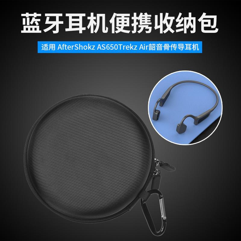收納盒 適用骨傳導藍牙耳機盒韶音as650 600運動耳機收納包保護袋耳機包