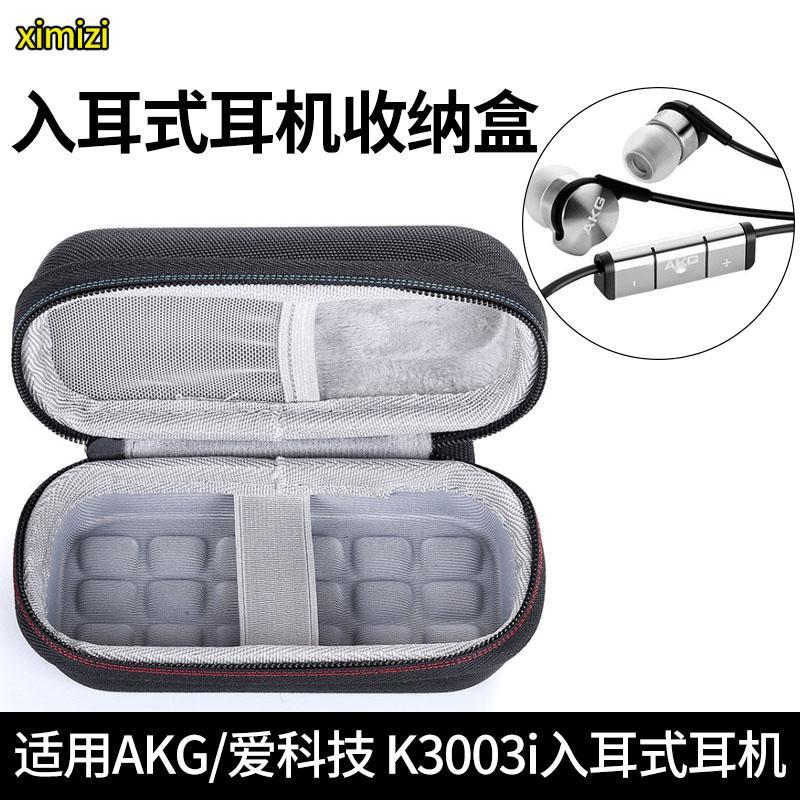 收納盒 適用AKG愛科技 K3003i入耳式耳機包保護包戶外旅行便攜收納盒抗壓