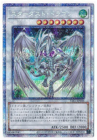 逗哥卡鋪 遊戲王 PAC1-JP006 星塵龍 原圖 (白鑽、銀鑽、稜鑽)
