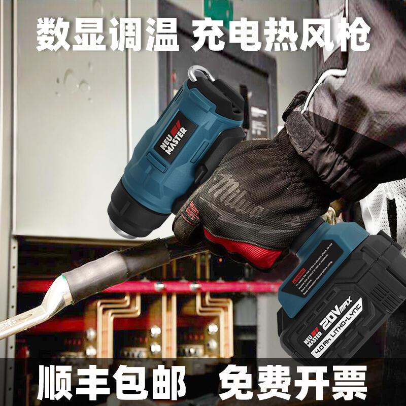 新店促銷~紐邁特鋰電充電式熱風槍小型無線塑料焊槍大功率便攜式熱縮膜烤槍
