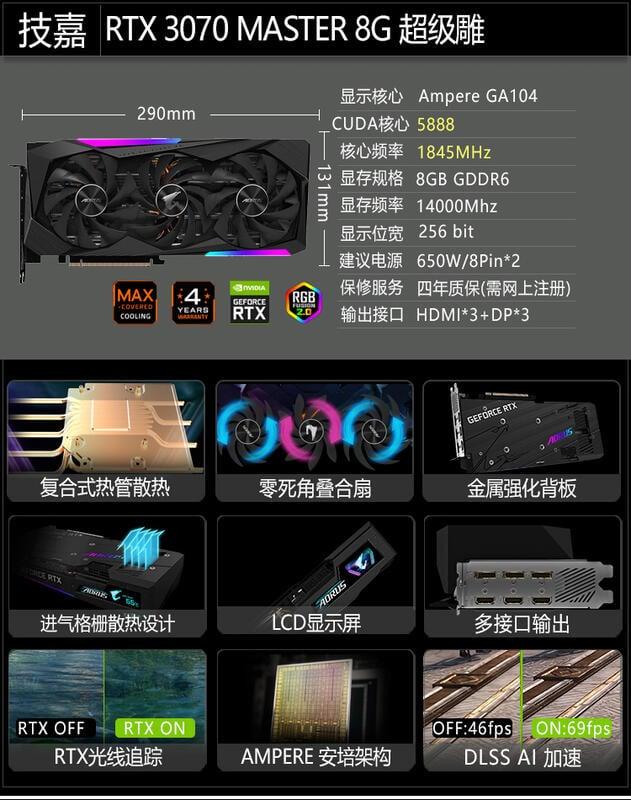現貨技嘉RTX 3070 GAMING OC 8G魔鷹雪鷹AORUS超級雕顯卡超3060TI