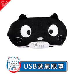 【 惡魔小舖 - 現貨 】 USB蒸氣熱敷眼罩 眼罩 蒸氣熱敷眼罩 熱敷眼罩 蒸氣眼罩 香薰眼罩 睡眠眼罩 發熱眼罩