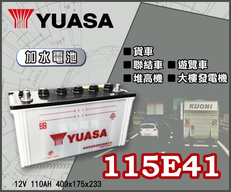 【茂勝電池】YUASA 湯淺 115E41R 加水 N100 貨車 聯結車 發電機 堅達 中華三菱 適用 115E41