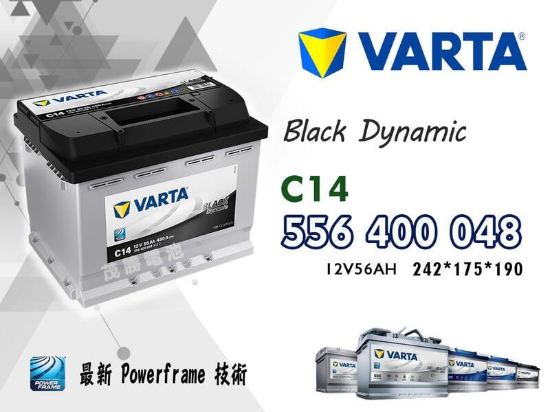【茂勝電池】VARTA 華達 C14 556400048 歐規 進口 德國製 電池 (同 56219) 售 各大品牌電池