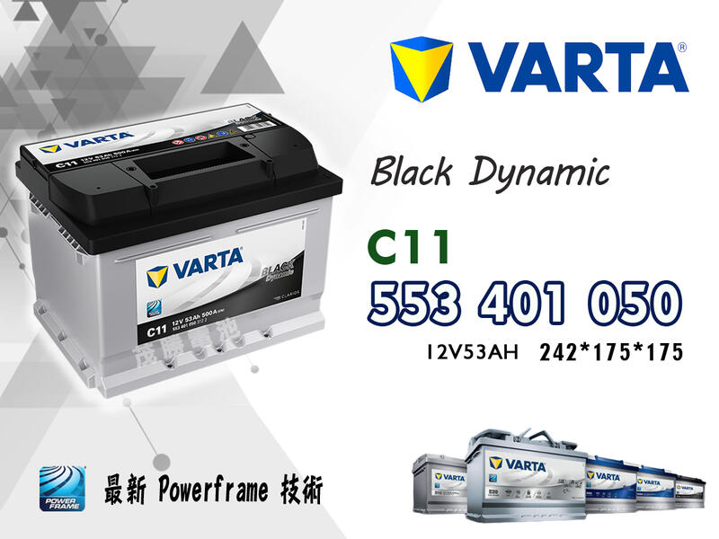 【茂勝電池】VARTA 華達 C11 553401050 進口 德國製 歐規 電瓶(同 56090) Esprit 適用