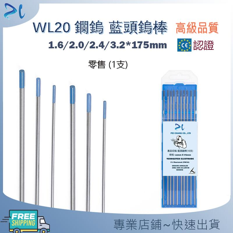 鎢棒 藍頭鎢棒 氬焊機鎢棒 WL20鑭鎢電極藍頭鎢棒 1.6藍頭鎢棒 2.0/2.4藍頭鎢棒 3.2*175mm藍頭鎢