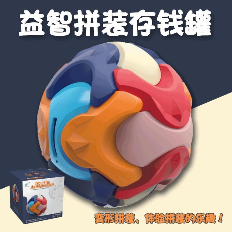 (現貨,當天出貨)拼裝早教玩具球、拼圖、存錢筒、撲滿