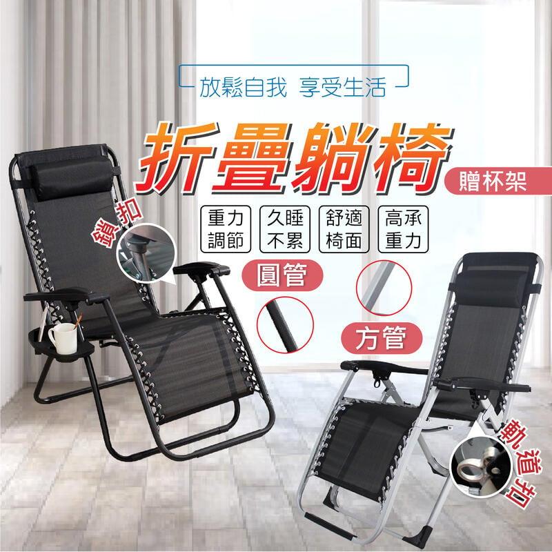 【咪多樂】隔日到 贈杯架 透氣網 休閒躺椅 午睡躺椅 透氣涼感 無重力躺椅 沙攤椅 戶外椅 涼椅 摺疊椅