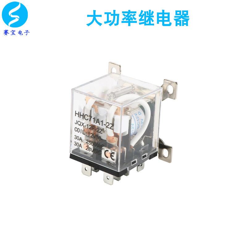 大功率繼電器220V交流30A大電流JQX-12F電磁繼電器線圈電壓DC12V💖可開發票、批發