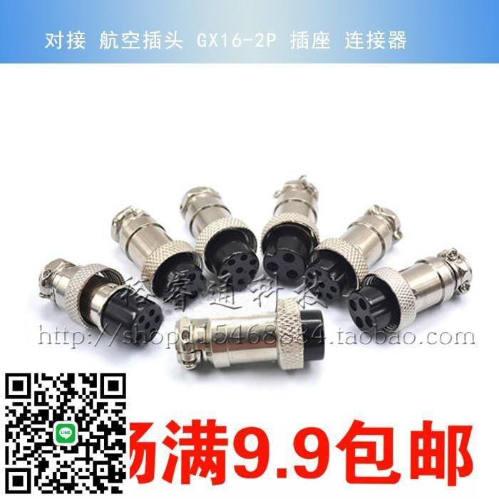 對接 航空插頭 GX16-2P-3芯4芯5芯6芯7芯8芯9芯10芯 插座 連接器可開發票、批發