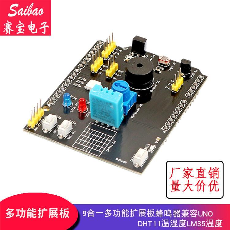 满300起發✨9合一多功能擴展板 DHT11溫濕度LM35溫度 蜂鳴器 紅外接收兼容UNO💖可開發票、批發