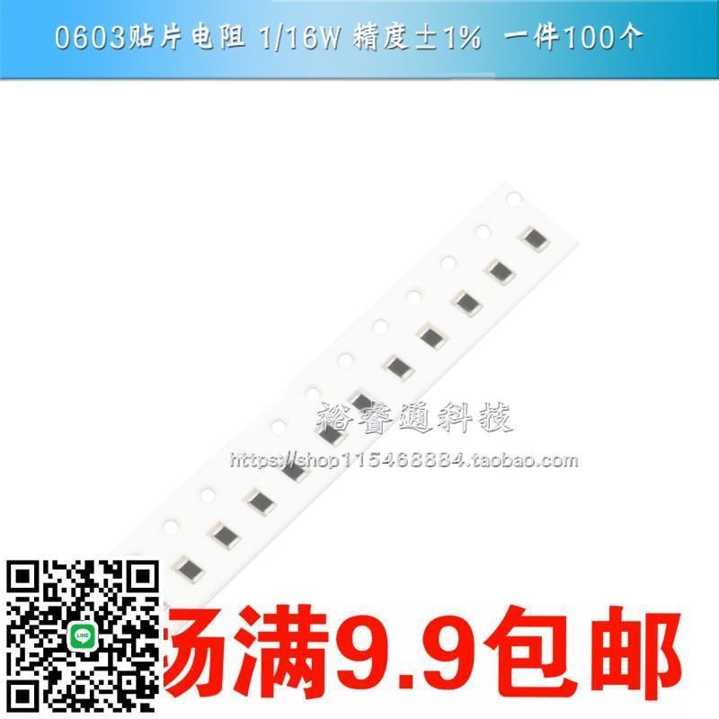 0603貼片電阻 1.5KΩ 1.5千歐 1\/10W 精度±1%(100只)可開發票、批發