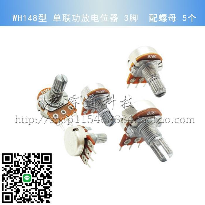 WH148型 單聯功放電位器 B500K 3腳 柄長20MM 配螺母 5個可開發票、批發