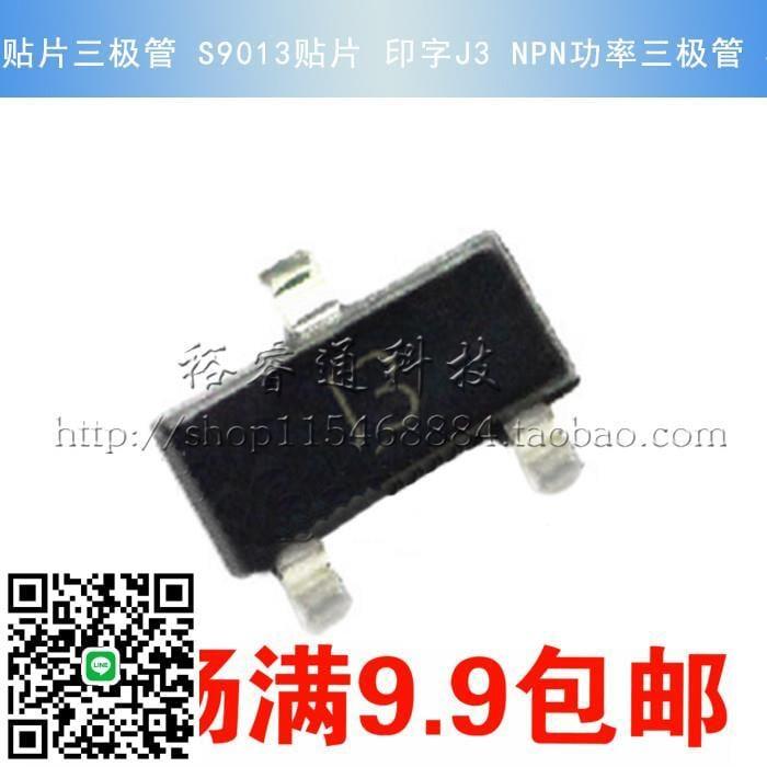 貼片三極管 S9013貼片 印字J3 NPN功率三極管 SOT-23 50只可開發票、批發