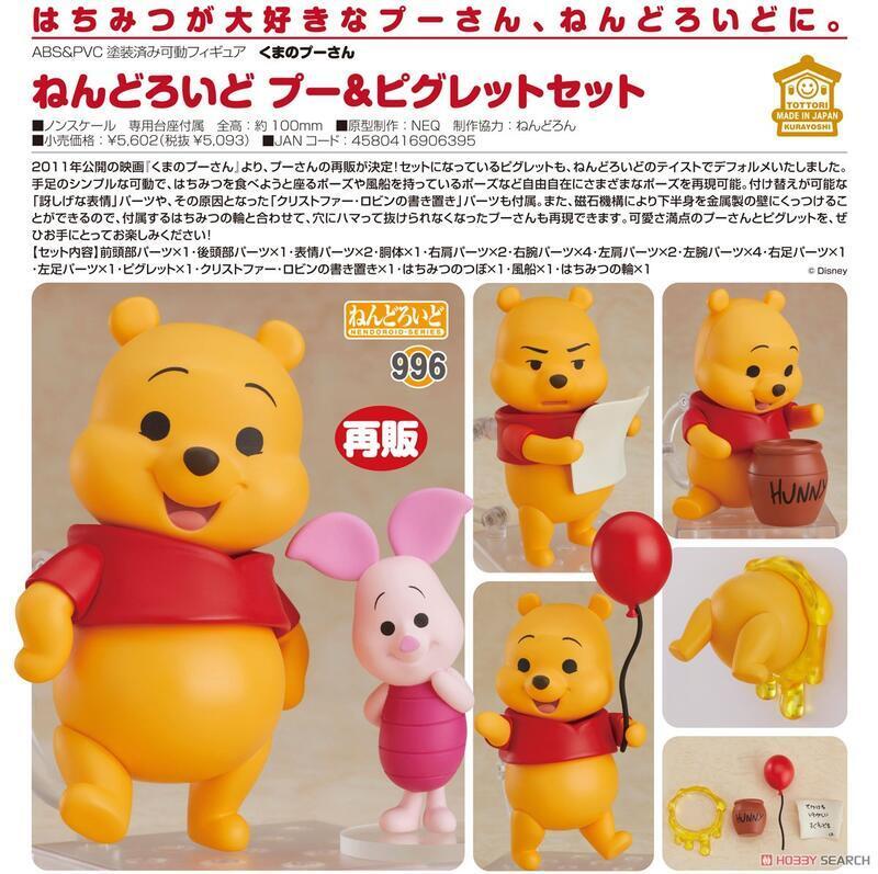 【台中金曜】21年7月預購 GSC 黏土人 小熊維尼&小豬套組 迪士尼 Pooh可動【代理版】【已截止】