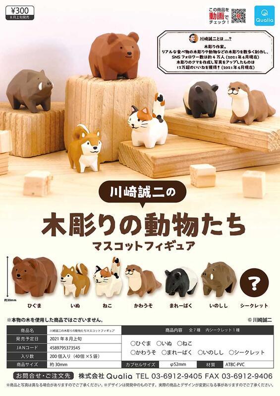 【台中金曜】店鋪現貨 Qualia川崎誠二的木雕動物們 雕刻動物 棕熊 柴犬 貓 轉蛋 扭蛋 小全6種 歡迎店取