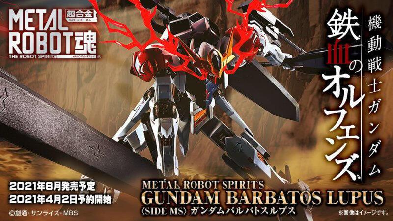 【台中金曜】21年8月預購 萬代 METAL ROBOT魂 機動戰士鋼彈 鐵血的孤兒 天狼型獵魔鋼彈【代理】【已截止】