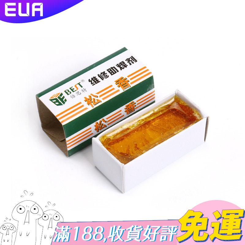 BST-松香焊錫助焊劑松香塊電烙鐵焊接專用松香膏焊油 15克(2盒) Y01483