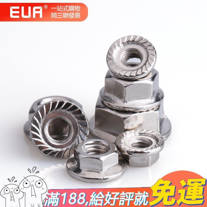 鍍鎳六角法蘭螺母螺帽花齒螺母帶墊防滑螺母M2M3M4M5M6M8M10M12 B0250