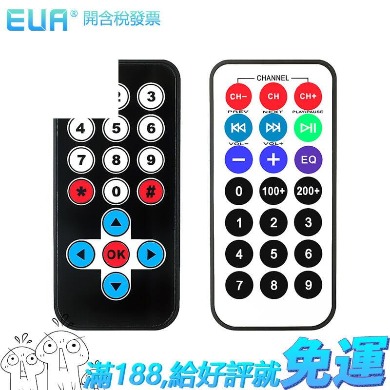單片機51 遙控器 MP3遙控器 紅外線遙控器 W1366