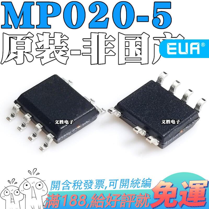 全新原裝 MP020-5 MP020-5GS-Z AC-DC轉換器電源晶片 貼片SOP7 S1544