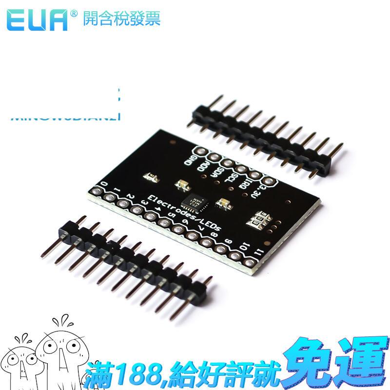 MPR121-Breakout-v12 接近 電容式 觸摸感測器 控制器 鍵盤開發板 W0281