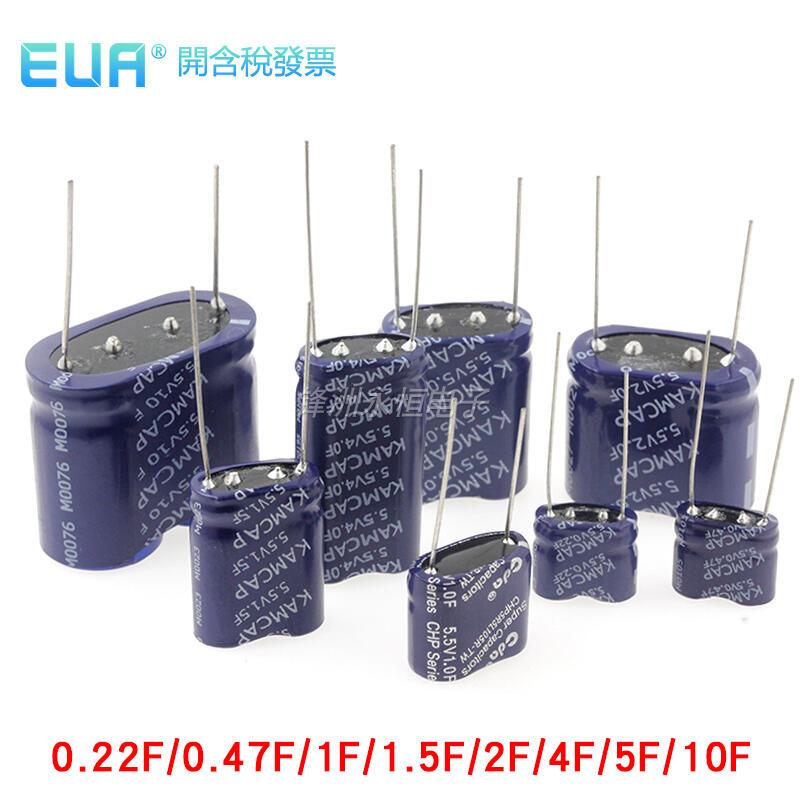 法拉電容 5.5V 0.22F 0.47/1/1.5/2/4/5/10F 組合型 超級電容器 F3585