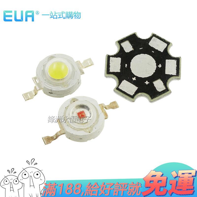 1W3W大功率led燈珠小燈泡白光led單燈超高亮度貼片手電筒射燈藍光 F2721