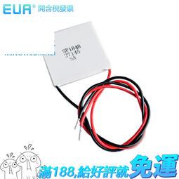半導體溫差發電片 SP1848-27145 120度耐溫溫度發電片 出口外貿版 W0667