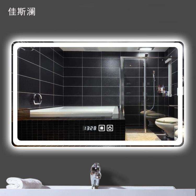 智能浴鏡防霧鏡智能鏡子觸摸屏led浴室鏡壁掛衛浴鏡衛生間洗手間防 全館折扣