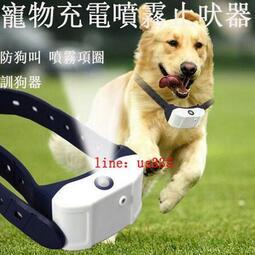最新款充電式噴霧止吠器 調節噴量自動噴霧止吠器 防狗叫 噴霧項圈 訓狗器
