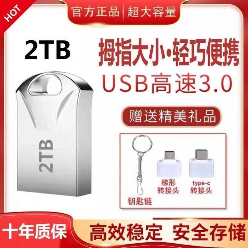 隨身碟 超小迷你USB3.0高速大容量U盤1TB 2TB手機電腦兩用車載優盤512gb