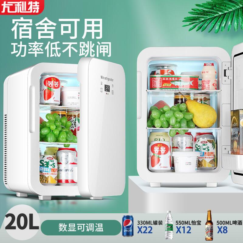 尤利特 6-25L 小冰箱迷你 車載冰箱 小型家用 便攜微型冰箱 學生宿舍客廳冷藏 車家兩用12V 20L雙核