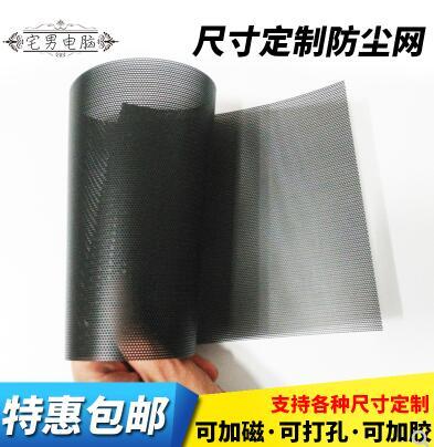 定制防塵網電腦主機機箱風扇加磁黑色白色過濾網罩臺式機櫃PVC網