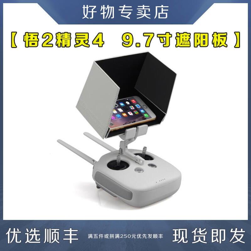 【悠著點新品】悟2/Phantom精靈4遮陽板IPAD平板電腦PRO遮光罩配件適用于DJI大疆