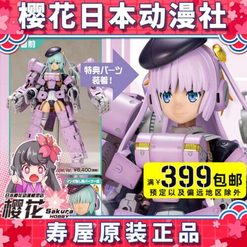 【新品】壽屋 FG077 機甲少女 機娘 格里芬 GREIFEN 群青紫 含特典 模型