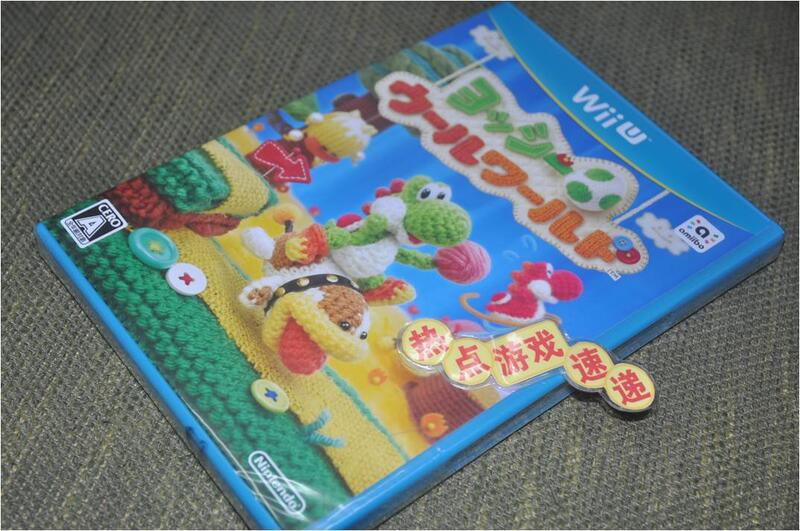 【新品上市】全新現貨!Wii U 毛線耀西,日版主機專用