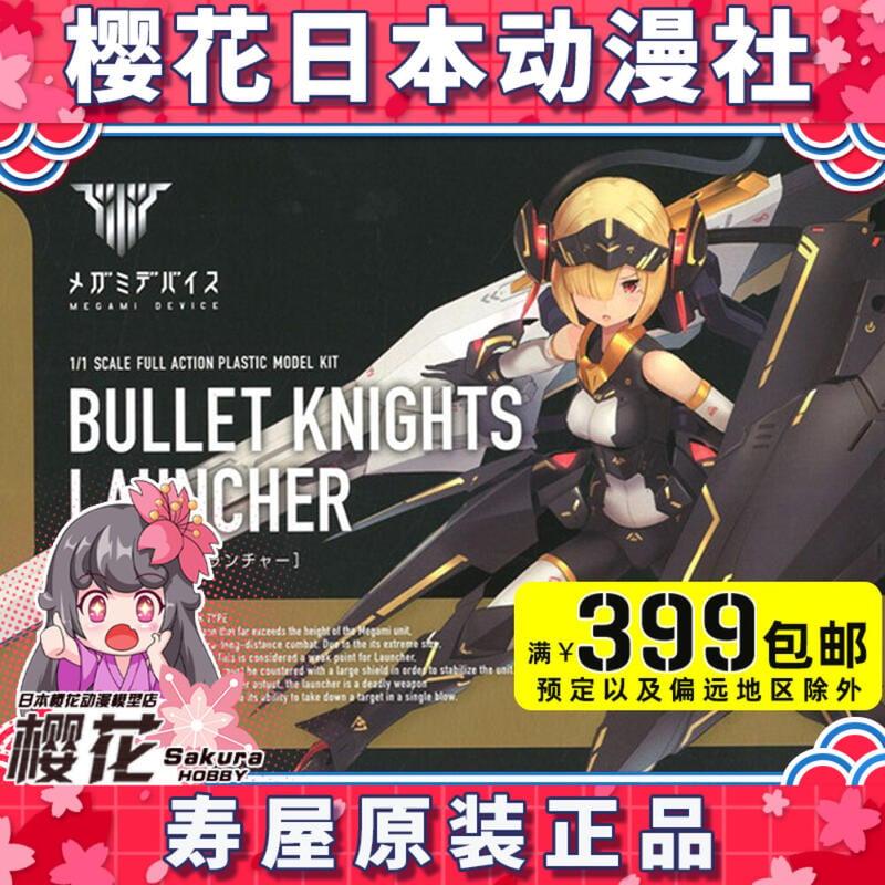 【新品】壽屋 KP484R 女神裝置 10 彈丸騎士 炮手 Launcher 拼裝 模型