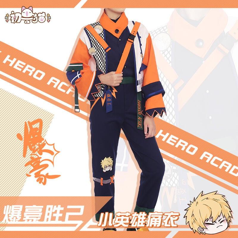 【悠著點新品】【初獸貓】我的英雄學院cos服男爆豪勝己痛衣cosplay日常服