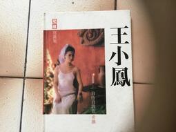 王小鳳閣樓寫真集(精裝本)