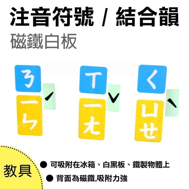 【WTB教具】注音符號認字練字結合韻 磁鐵教學白板 軟磁片 現貨