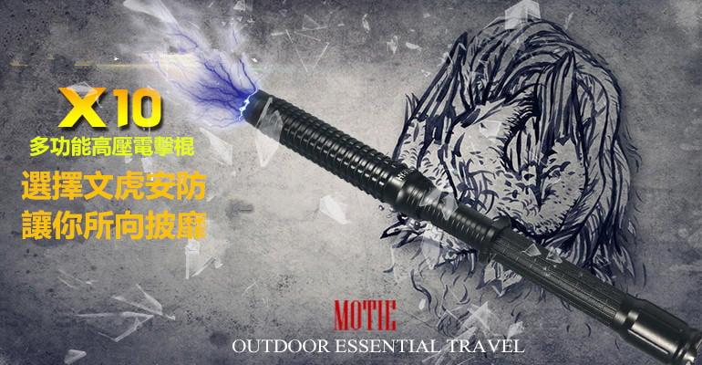 【艷雪商城】黑鷹-X10 五檔超強光照明 耐敲打 可伸縮 高壓