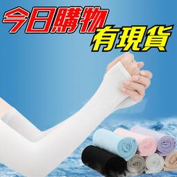 防曬袖套 冰絲袖套 涼感袖套 抗紫外線 抗UV 冰絲防曬袖套 涼感 防曬 機車袖套 自行車袖套 運動袖套 吸濕排汗 快乾