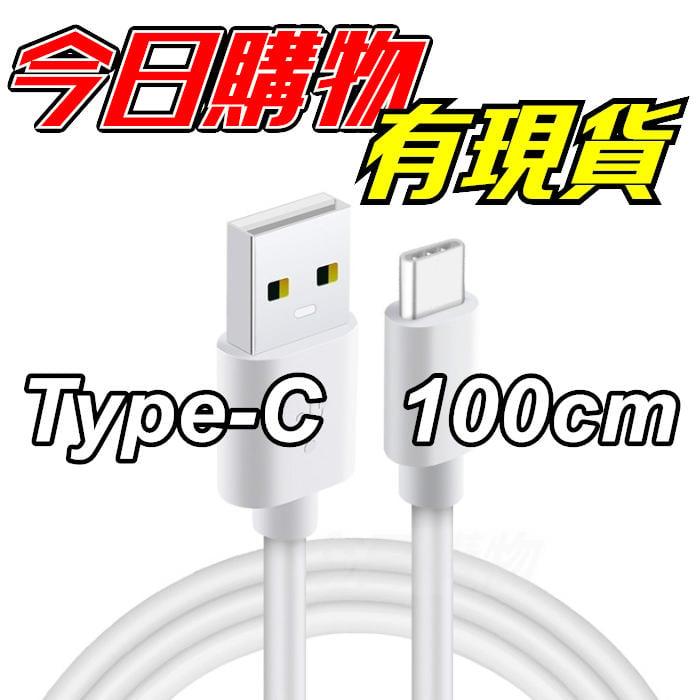Type-C 充電線 傳輸線 2A 快充線 100cm 1米 加粗型 TypeC USB-C 安卓 手機充電線 數據線